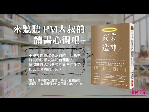 【PM讀書會】商業造神:光環效應如何打造超完美企業神話?