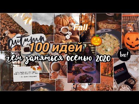 100 ИДЕЙ, ЧЕМ ЗАНЯТЬСЯ ОСЕНЬЮ 2020 🍁🍂 // как круто провести осень?? *ты должен это сделать!*