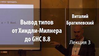 Вывод типов от Хиндли-Милнера до GHC 8.8. Лекция 3