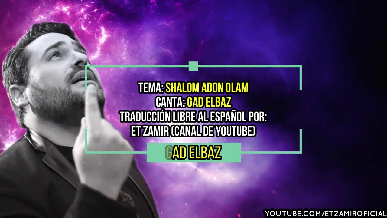 Shalom Adon Olam | שלום אדון עולם - Hola Amo del mundo | 🎙 Gad Elbaz - גד אלבז | C/traducción