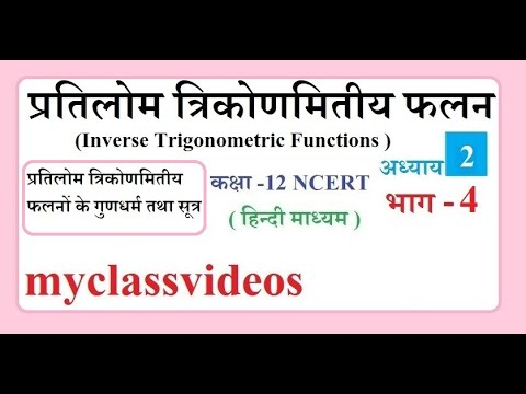 inverse trigonometric functions formulae class 12 pdf