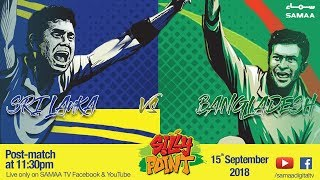 Silly Point | Bangladesh Vs Sri Lanka | post-match show | Nazahat Khan | Shoaib Jatt | Asia Cup 2018