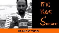 Ethiopia Sheger Fm Sheger Shelf - Read By Andualem Tesfaye ሸገር ሼልፍ በአንዷለም ተስፋዬ