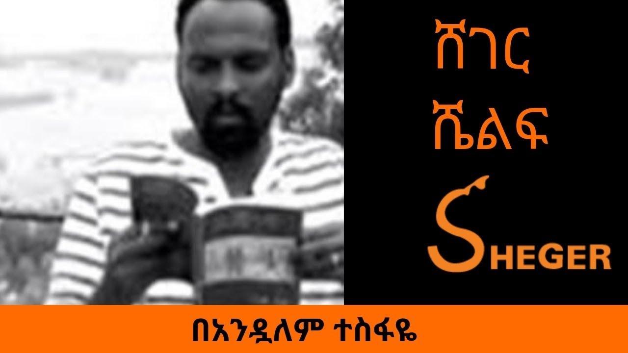 News Magazine Sheger FM 102.1: ሸገር ሼልፍ - By Andualem Tesfaye