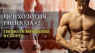 Психология гипноза #2. Гипноз и внушение в спорте и идеомоторные тренировки.
