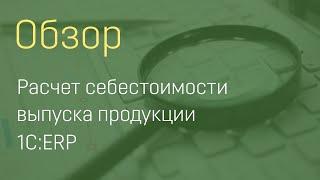 ERP 2 Модель расчета себестоимости на производстве