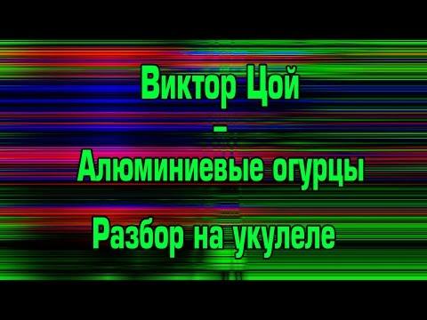 Виктор Цой - Алюминиевые огурцы (разбор на укулеле)
