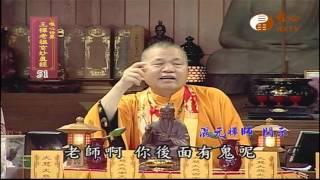 【王禪老祖玄妙真經051】| WXTV唯心電視台