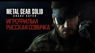 Metal Gear Solid 3 - Фильм. Русская озвучка.1 серия