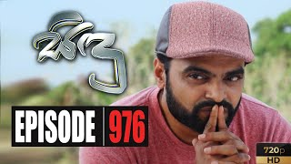Sidu | Episode 976 05th May 2020 Thumbnail