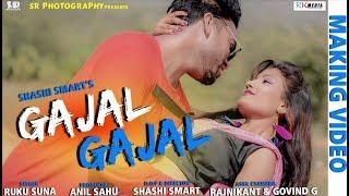 Gajal Gajal MAKING VIDEO (Ruku Suna) New Sambalpuri Song l RKMedia