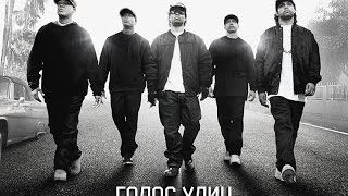 Голос улиц / Straight Outta Compton - русский трейлер (2015)