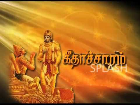 geethacharam in tamil hd
