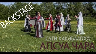BACKSTAGE. Как снимали клип. Сати Какбааа - Асуа чара (Абхазская свадьба)Аклип шахуаз.