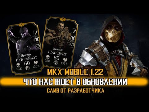 MKX MOBILE UPDATE