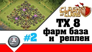 ТХ8 ФАРМ БАЗА с Башней бомбежкой + РЕПЛЕИ | Лучшая база  Clash of Clans
