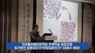 한국헬시에이징학회 발기부전 퇴행성인가 만성질환인가