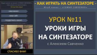 Как играть на синтезаторе / #11 / уроки на синтезаторе с Алексеем Савченко, играть на синтезаторе