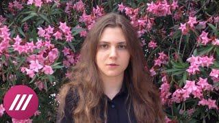 Как 18-летняя девушка оказалась в СИЗО за разговоры о политике