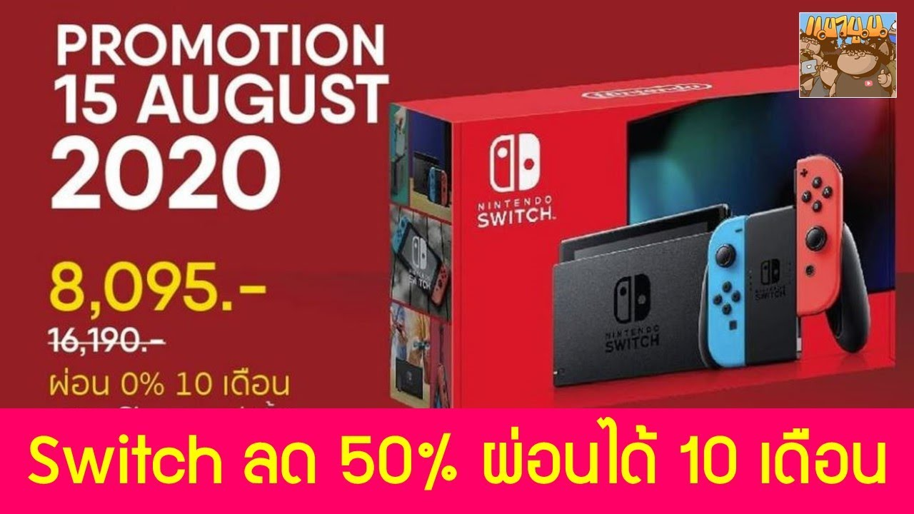 Switch ลดราคา 8,000 บาท ผ่อนได้ 10 เดือน โปรโมชั่น Nintendo วันเดียวเท่านั้น