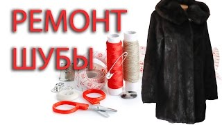 видео Ремонт меховых изделий