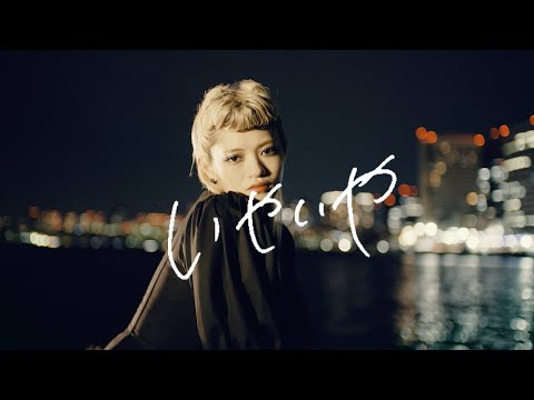 mihoro*-「いやいや」MusicVideo