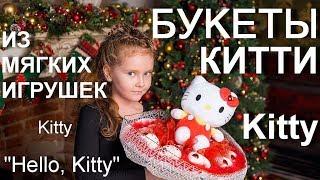 БУКЕТЫ ИЗ МЯГКИХ ИГРУШЕК котят Китти// Букеты из кошек Hello, Kitty!//Букеты из кошечек Хеллоу Китти