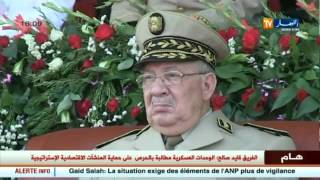 الفريق قايد صالح : الوحدات العسكرية مطالبة بالحرص على أمن البلاد واليقظة