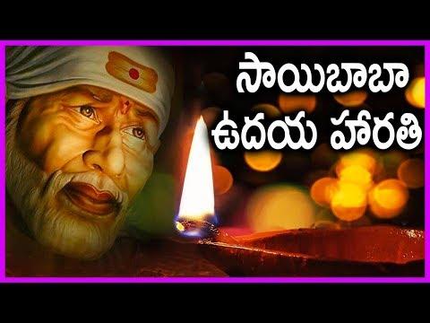 Sai Baba Aarti Morning - Full Song   Most Popular Devotional Song Of Sai Baba   Rose Telugu Movies