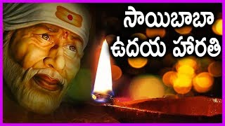 Sai Baba Aarti Morning - Full Song | Most Popular Devotional Song Of Sai Baba | Rose Telugu Movies