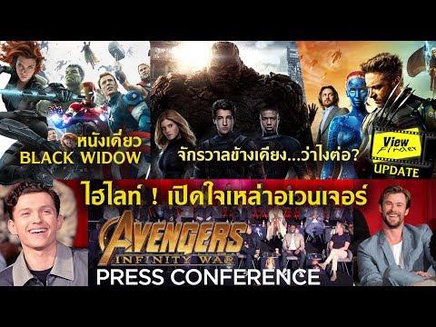 เปิดใจเหล่า ' Avengers ' / จักรวาล X-Men & FF4 ยังไงต่อ / หนังเดี่ยวBlack Widow