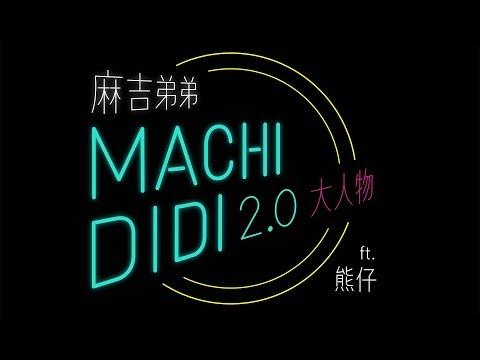 麻吉弟弟 [ MACHI DIDI 2.0 (大人物) ft. 熊仔 ] Official Audio