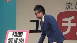 2009年2月22日バッファロー吾郎木村明浩主催イベント『流出芸人 ユーチ...