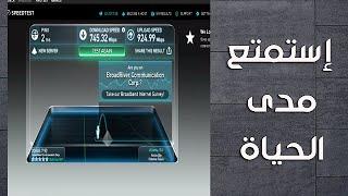 أحصل على سرعة أنترنت تفوق  900MB/S وحمل ملفات حجمها كبير جدا في ثواني | بدون برامج ولا تطبيقات
