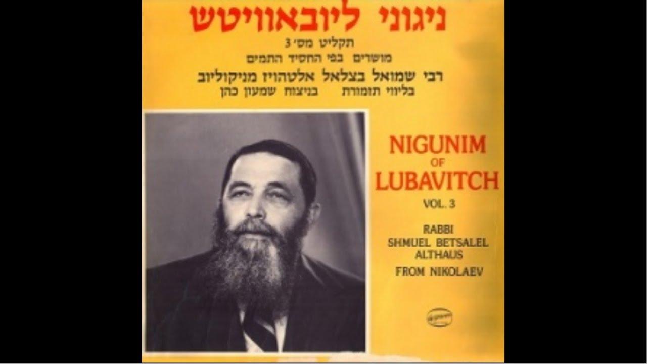 Download Niggun D'vekus Chabad   Reb Shmuel Betzalel Althaus