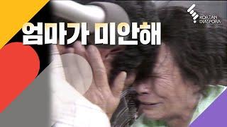 [이산가족 Eng C.c] 엄마가 미안해 (양희은 Yang Hee Eun-엄마가 딸에게 Mother To Daughter) Mom Is So Sorry