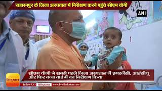 UP CM Yogi Adityanath visits hospital in Saharanpur for inspection