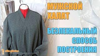Шьем теплый мужской халат своим и руками Бесплатный мастер класс по конструированию и пошиву