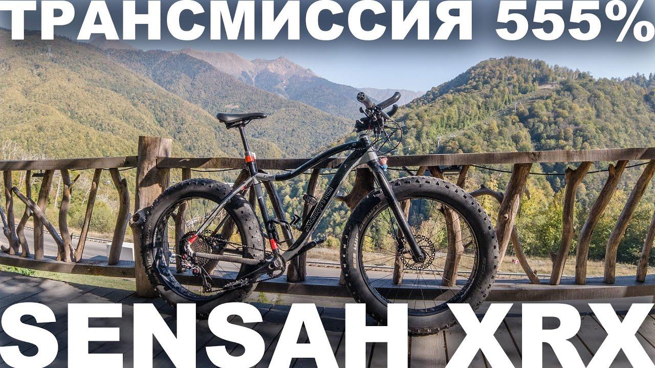 Фэтбайк с трансмиссией диапазоном 555% Sensah XRX, 12 скоростей.