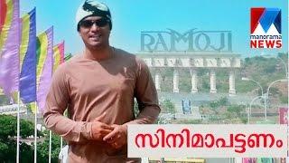 Ramoji Film City Cinema Pattanam Manorama News