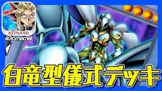 【遊戯王 デュエルリンクス】儀式を使いこなしたい!白竜型儀式デッキを紹介【4GamerSP】 thumbnail