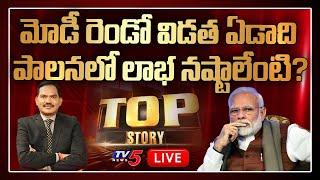 Top Story LIVE Debate With Sambasiva Rao | PM Modi 1 Year Ruling | Congress Vs BJP