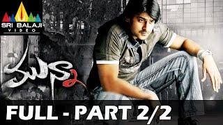 Munna Telugu Full Movie Part 2/2 | Prabhas, Ileana | Sri Balaji Video