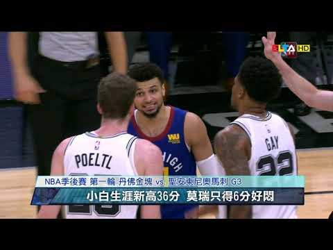 愛爾達電視20190419│【NBA】小白生涯新高36分 馬刺2:1領先金塊