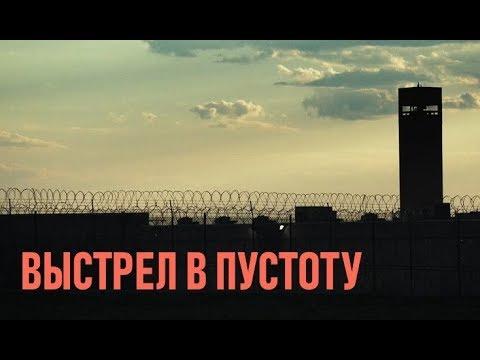 """КИНО """"ВЫСТРЕЛ В ПУСТОТУ"""" - ТЮРЕМНАЯ ТРАНСФОРМАЦИЯ"""