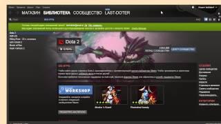Скачать Dota 2 бесплатно. Как зарегистрироваться в Steam