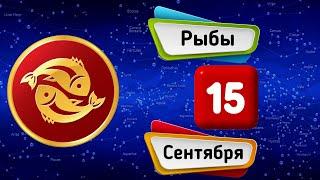 Гороскоп на завтра /сегодня 15 Сентября /РЫБЫ /Знаки зодиака /Ежедневный гороскоп на каждый день