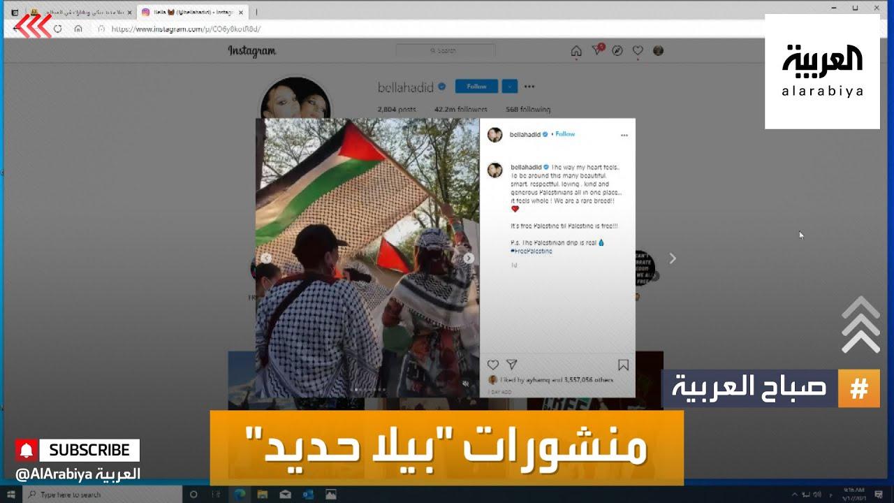 صباح العربية | العارضة العالمية بيلا حديد تتضامن مع شعبها الفلسطيني  - نشر قبل 2 ساعة