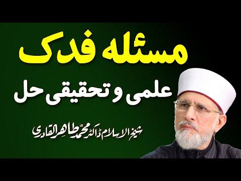 Masla Fadak Ilmi wa Tahqeeqi Hal by Shyakh-ul-Islam Dr. Muhammad Tahir-ul-Qadri: 11/12