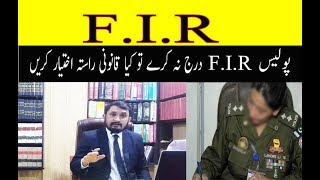 What to do if police do not register fir- Pakistan Police
